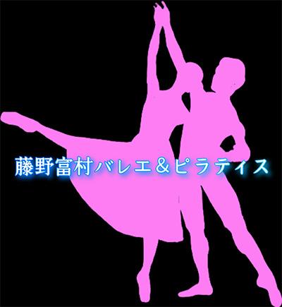 バレエ&ピラティスのオンラインレッスン|藤野富村バレエ&ピラティス