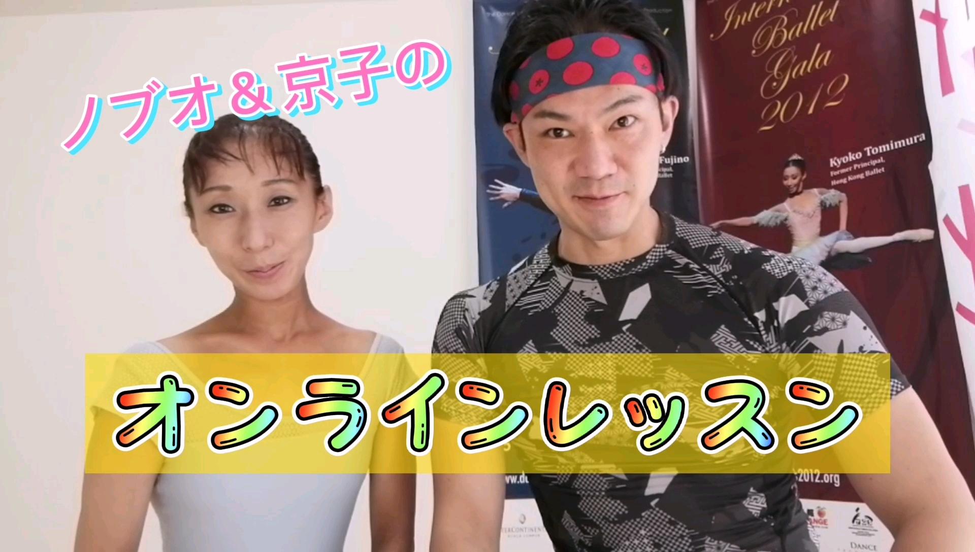 ノブオ&京子のオンラインレッスン