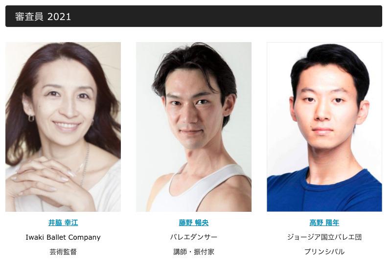 大人バレエノーブルコンテスト2021審査員